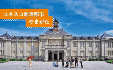 Yamagata City of Film